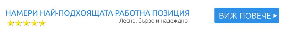 Обяви за работа в България и чужбина